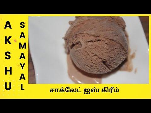 சாக்லேட் ஐஸ் கிரீம் - தமிழ் / Chocolate Ice Cream - Tamil