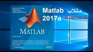 How to install and register Matlab R2017a - PakVim net HD