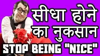 """WHY BEING """"NICE"""" IS A BAD THING(hindi) - No More Mr. Nice Guy in Hindi"""