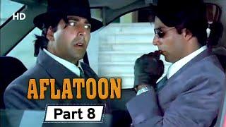 एक का डबल !!! अब डबल का मज़्ज़ा | Movie Aflatoon - Movie Part 8 | Akshay Kumar - Urmila Matondkar