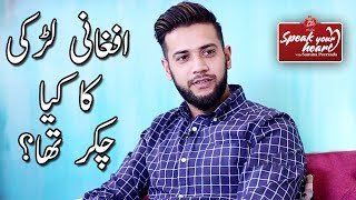 Afghan Larki Wala Kia Chakkar Tha? Imad Wasim Special Interview - Speak Your Heart
