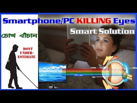 How to Protect your Eyes From Mobile  মোবাইলের ক্ষতিকারক কিরন থেকে চোখকে বাঁচান।(USE at Night) .