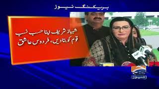 Firdous Ashiq Awan Reply to Shehbaz Sharif!