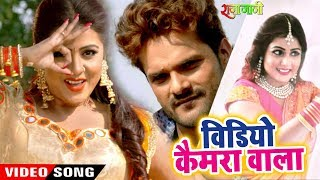 Khesari Lal, Priyanka Singh (2018) NEW सुपरहिट गाना - Video Camera Wala - Bhojpuri Movie Song 2018