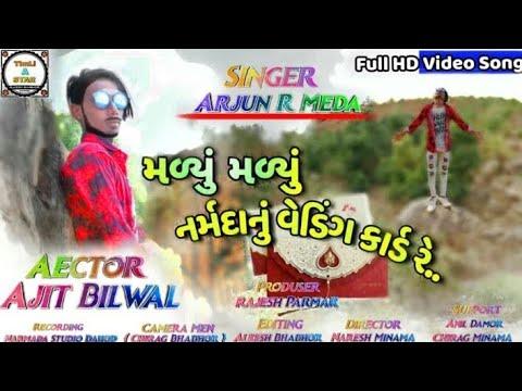 Xxx Mp4 Malyu Malyu Narmada Nu Weding Card Video Song Arjun R Meda Ajit Bilwal Love Sad Song 3gp Sex