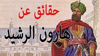حقائق عن [هارون الرشيد] الذي أذل قيصر الروم , وشوهه الاعلام العربي