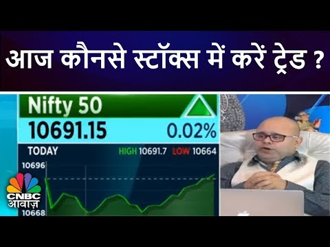 आज कौनसे स्टॉक्स में करें ट्रेड?   Ashwani Gujral's Intraday Trade Calls   29th May   CNBC Awaaz