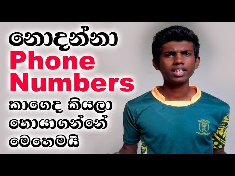 how to find unknown phone number in sinhala