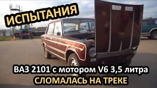 Первый выезд ВАЗ 2101 с мотором V6 на 3.5 литра! СЛОМАЛИСЬ НА  ТРЕКЕ!