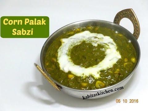 Corn Palak Sabzi | Spinach Corn Curry | Palak Corn Recipe | kabitaskitchen