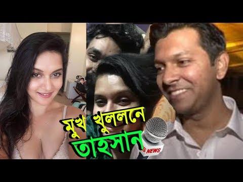 Xxx Mp4 কি বললেন তাহসান মিথিলা ফাহমির ভাইরাল ভিডিও দেখে Mithila Fahmi Video Tahsan Mithela 3gp Sex