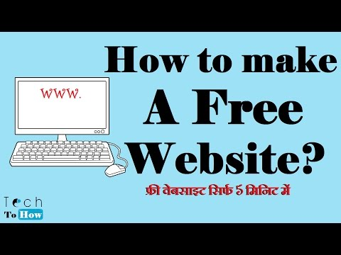 How to make a Free Website?   on Google - In Hindi, Free Website kaise banaye ?   TechTo-How