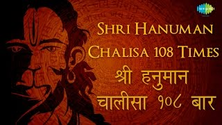 Hanuman Chalisa    108 Times | eamatial 7ma jp 7a  tpe 7    108 Ch 7is | Hari Om Sharan | Lyrical Video