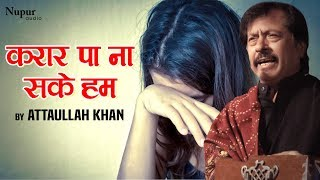 Karaar Pa Na Sake Hum by Attaullah Khan with Lyrics - Popular Sad Song