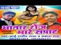 हम र मऊग ह Humar Maugi Prakash Raj Superhit Bhojpuri Hot Song 2017 mp3