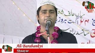 Ali Barabankvi NAAT, Zaidpur Mushaira, 24/08/2016, Con. MIYA RAUF AHMED, Mushaira Media