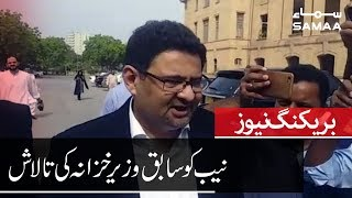 Breaking News | NAB Team Arrive to Arrest Miftah Ismail from his house in Karachi | SAMAA TV
