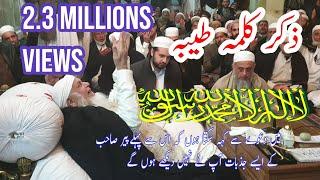 Zikir kalma Sharif (Allah K Wali ki mehfil )