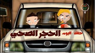 Ana w jeddi  أنا وجدي الجزء3 - الحجر الصحي