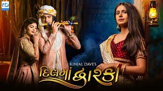 Kinjal Dave | Dil Ma Dwarka | દિલ માં દ્વારકા | Feat.Twinkal Patel, New Gujarati Song | KD Digital