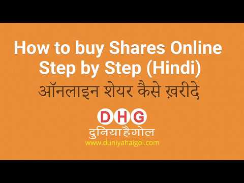 How to buy Shares Online Using HDFC Securities Step by Step (in Hindi)