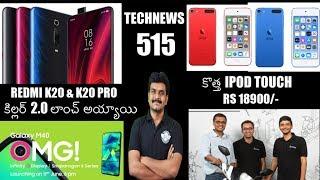 Technews 515 OPPO Reno Series,Redmi K20 & K20Pro,iPod Touch 2019,Redmi 7A,Samsung M40,Ather Energy