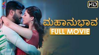 Mahanubhava Full Movie   Latest Kannada Dubbed Movies   Sharwanand   Mehreen Kaur  Sandalwood Movies