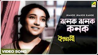 Jhanak Jhanak Kanak , Indrani , Bengali Movie Song , Geeta Dutt