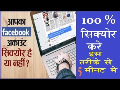 Facebook security settings 2018 | Facebook To Check FB Account Security in Hindi | Magical Place