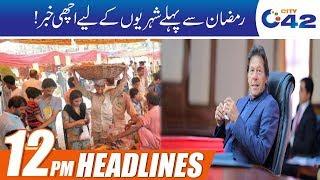 News Headlines | 12:00pm | 5 April 2019 | City 42
