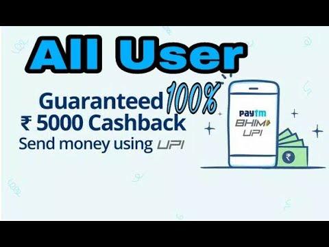 Paytm 5000 Cash Back All User