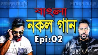New Bangla Copied Song !!!Ep 2