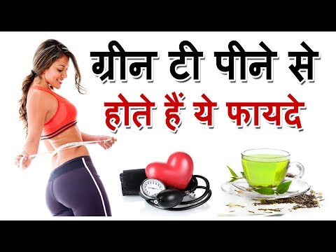 Green Tea Ke Fayde In Hindi For Weight Loss Diabetes Get Fair Skin  Benefits Of green tea