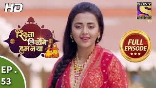 Rishta Likhenge Hum Naya  - Ep 53 -  Full Episode -  18th January, 2018