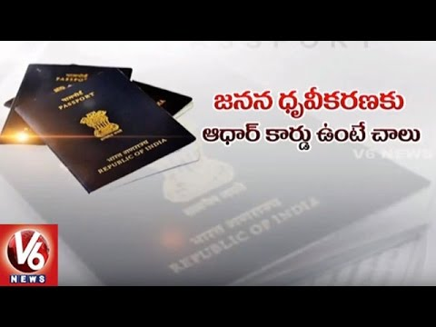 New Passport Rule : Aadhaar Card Accepted As Date Of Birth Proof | V6 News
