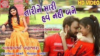 Tarine Mari Have Nahi Bane ||Varsha Vanzara ||New Gujarati Song 2018 ||HD Video