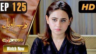Pakistani Drama   Nawabzadiyan - Episode 125   Express TV Dramas   Fazyla Lashari, Rizwan