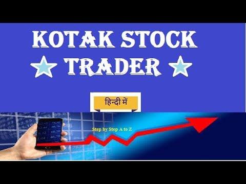 Kotak Stock Trader Full Demo    Stock Market    Online Stock Trading App    kotak securities
