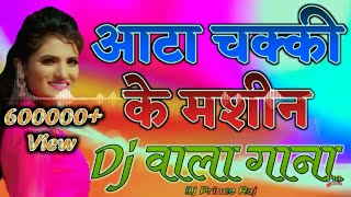 Atta Chakki Ke Machine Dj Song || 2019 Dj Remix Song || New Bhojpuri Dj Remix Song 2019 || #PRBMUSIC