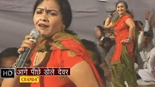 Aage Pichhe Dole    आगे पीछे डोले देवर    Rajbala Bahadurgarh , Nardev Beniwal    Haryanvi Ragni