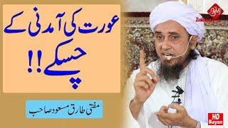 Aurat Ki Aamdani (Income) Kay Chaskay | New Bayan | Mufti Tariq Masood | Zaitoon Tv