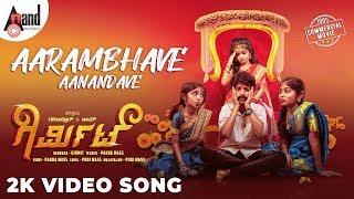 Girmit | Aarambhave Aanandave | Ashlesh Raj | Shlagha Saligrama | Ravi Basrur & Team | Omkar Movies
