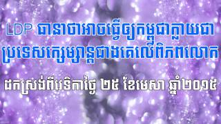 Download Khem Veasna - LDP Can Make Cambodia to Become the World's Most Peaceful Country Video