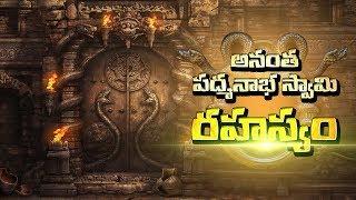 అనంత పద్మనాభస్వామి రహస్యం    Mystery of Anantha padmanabha temple    Unknown Facts Telugu