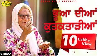 Bhua Dian Kutkatarain    Bibo Bhuaa    New Comedy Punjabi Movie 2015 Anand Music