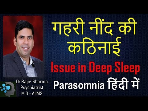 What is Parasomnia - Issues in Deep Sleep in Hindi