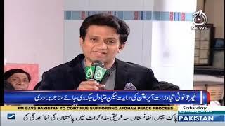 Sawal Hai Pakistan Ka | 15 December 2018 | Aaj News