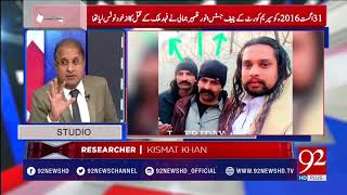 Renowed lawyers failed in bringing justice for Fahad Malik - 92NewsHDPlus