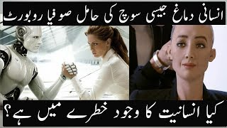 Advanced Artificial Intelligence Technology and Our Future   Urdu / HIndi