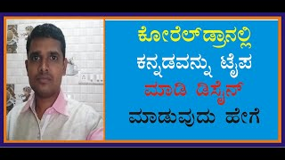 How to type kannada in coreldraw kannada | ಕೋರೆಲ್ ಡ್ರಾ ಕನ್ನಡ